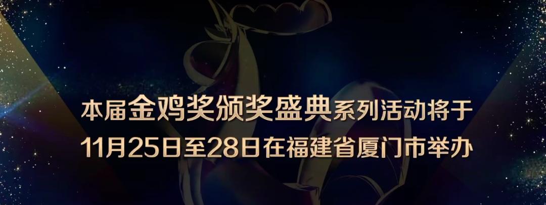 第33届金鸡奖前瞻:提名揭晓,有哪些创新之处? 第3张