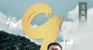 《金剛川》票房破9億 超越《奪冠》位列年度第四
