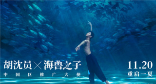 《海獸之子》曝舞蹈視頻 攜手胡沈員演繹視覺盛宴