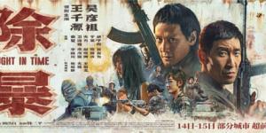 警匪片《除暴》曝全新预告 将于11月14-15日点映