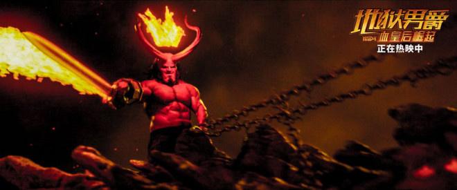 《地狱男爵:血皇后崛起》上映首日票房破1400万 第3张