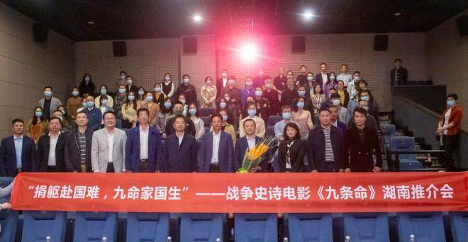 李幼斌王挺出演战争影戏 《九条命》举行推介会 第2张