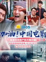 加油!中国电影全国院线国产影片推介会 第二天