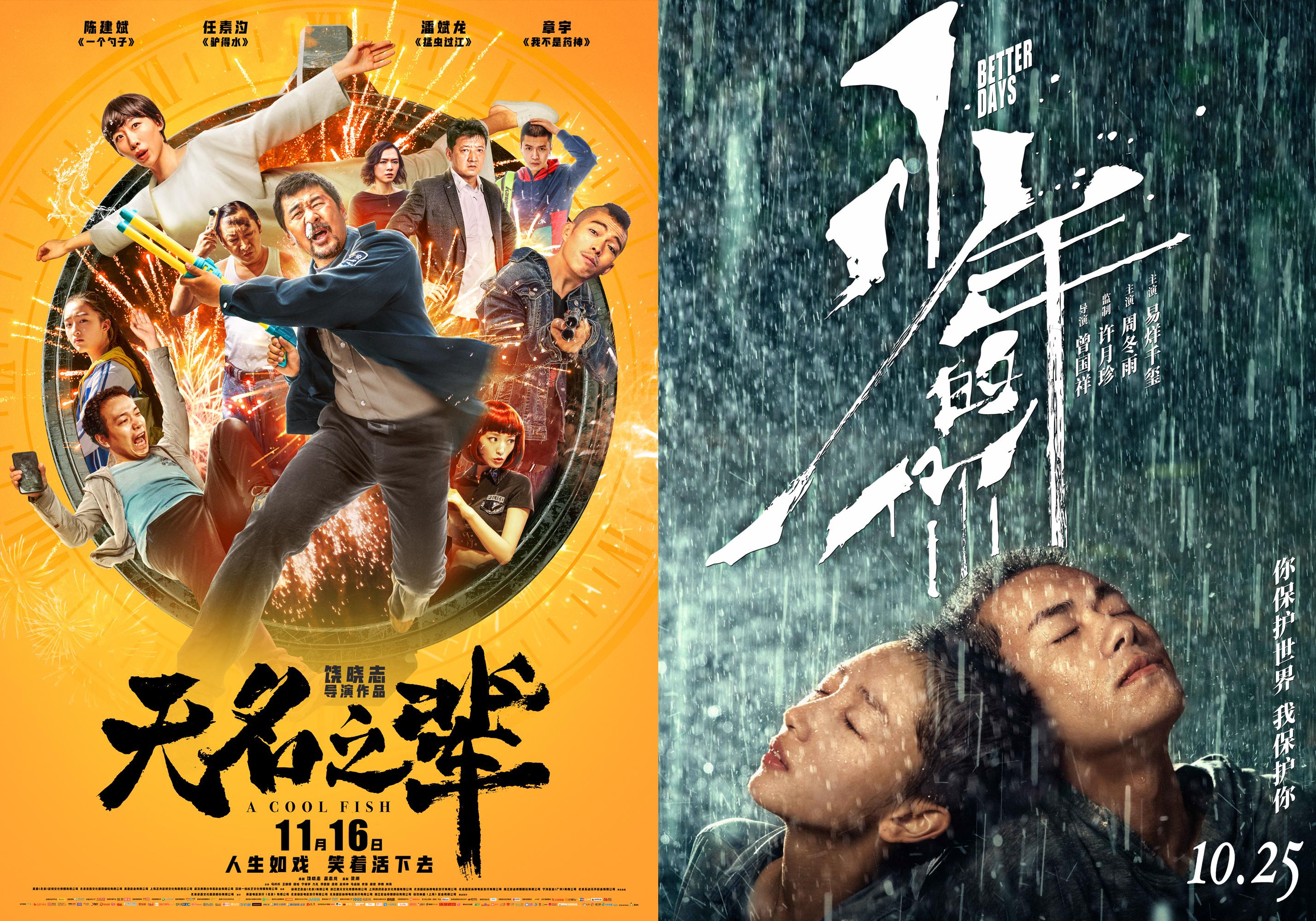 无爆款的11月,扎堆的春节档,观众该怎么看? 第7张