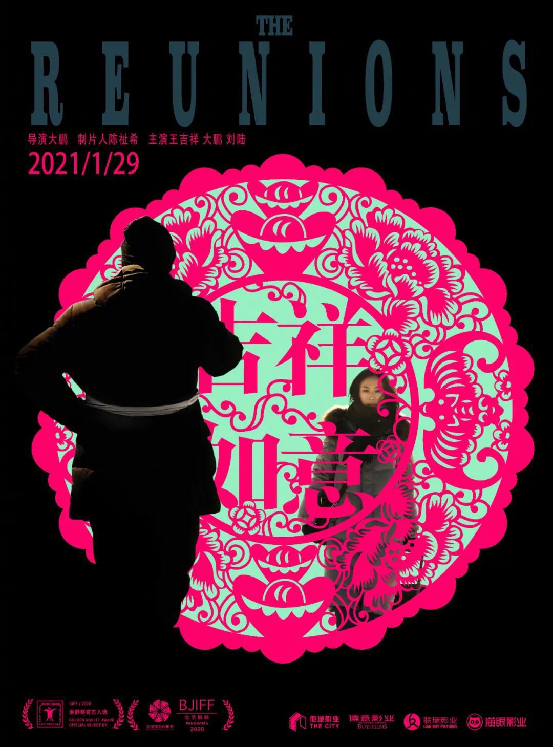 无爆款的11月,扎堆的春节档,观众该怎么看? 第17张
