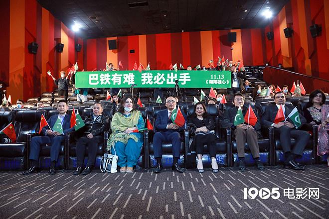 《翱翔雄心》首映 巴基斯坦电影45年后亮相中国