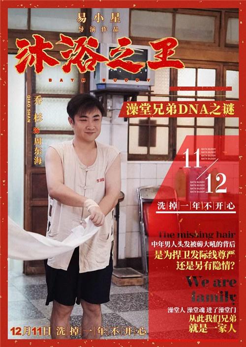 《沐浴之王》曝新海报剧照 彭昱畅乔杉欢腾迎客