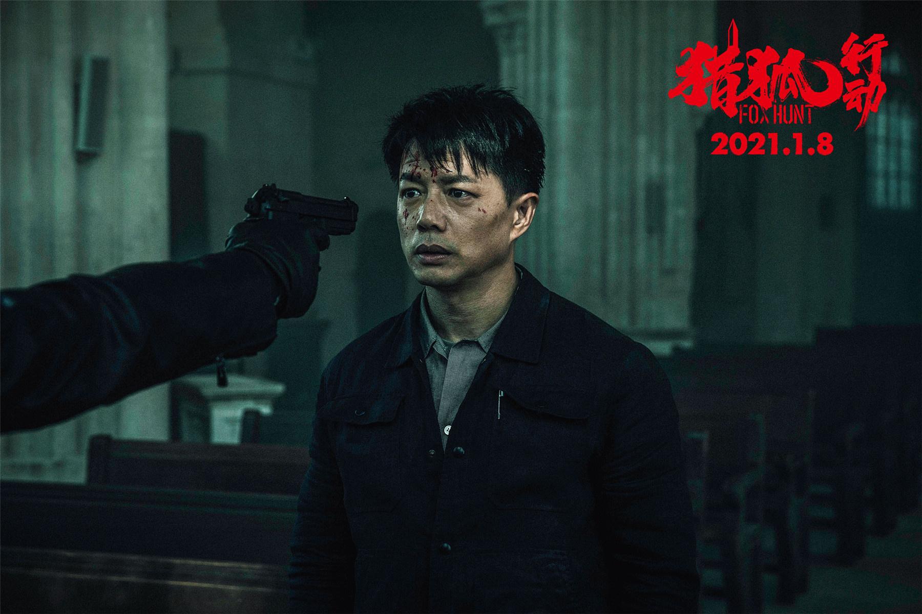 《猎狐行动》定档2021.1.8 梁朝伟段奕宏正面僵持 第2张