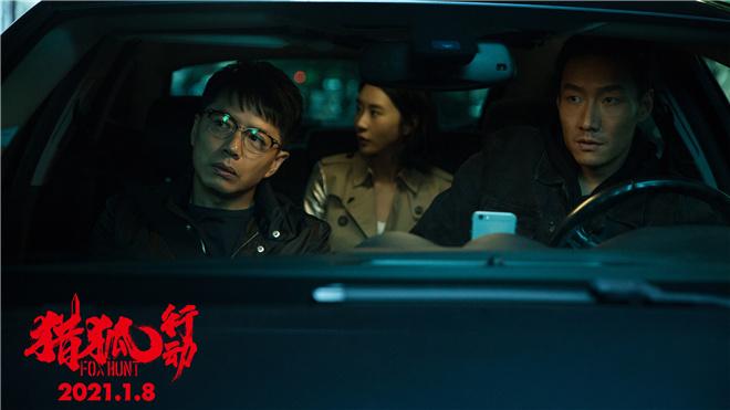 《猎狐行动》档案:2021年1月8日 段奕宏 梁朝伟 面对面