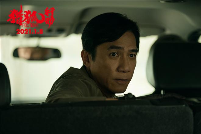 《猎狐行动》定档2021.1.8 梁朝伟段奕宏正面对峙