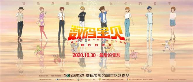《《数码》宝贝》剧场版票房破亿 迎接来到日本动漫季 第4张