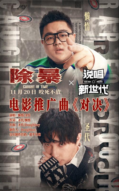 《除暴》曝光推广音乐MV说唱冠军爆款演绎警察对决