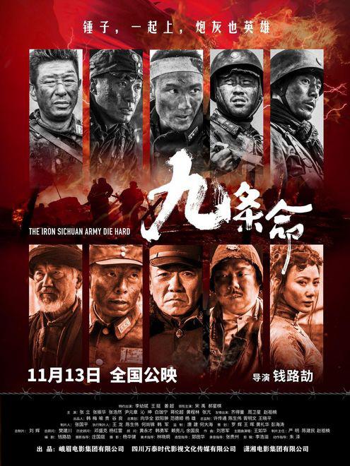 电影《九条命》正式上映 铁血川军英勇抗击日寇