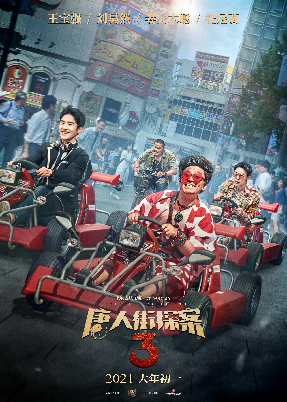街头赛车王《唐人街探案3》在东京制造很大的噪音