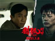 梁朝伟段奕宏《猎狐行动》定档2021年1月8日