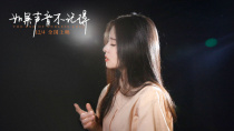 《如果聲音不記得》插曲《騙》MV