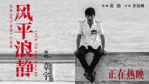 《風平浪靜》同名片尾曲MV