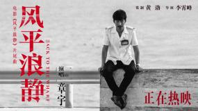 《风平浪静》同名片尾曲MV