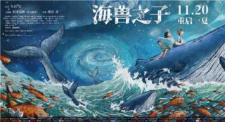 《海獸之子》曝絕美主題海報 探索宇宙無限奧秘