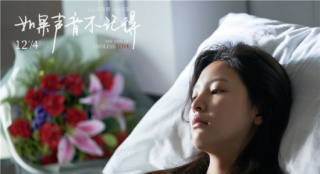 《如果声音不记得》插曲MV上线 张碧晨催泪献唱