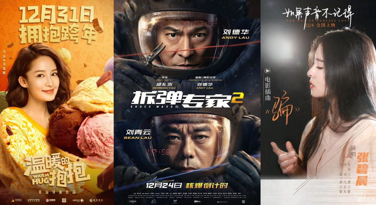 中国电影年度票房将完成200亿?就看贺岁档了! 第1张