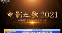 整合最优质资源 电影频道发布2021年4档全新季播节目