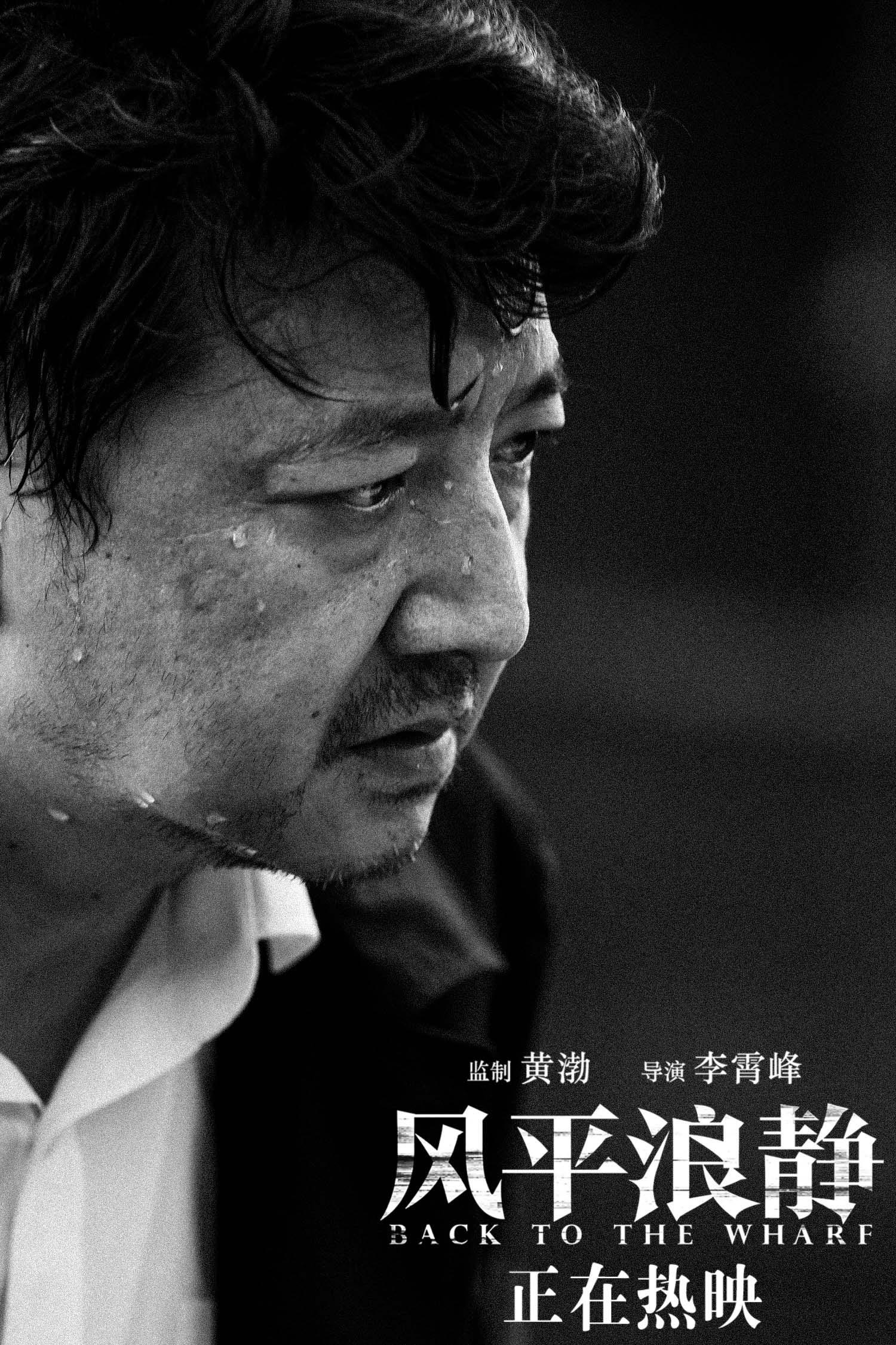 """《风平浪静》排上座率反击燕辉王的""""爸爸""""路"""