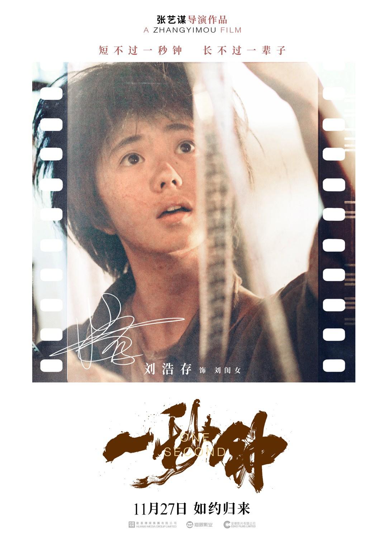 《一秒钟》揭秘刘恩福的特别系列《寻找女孩》刘浩存的演技大获好评
