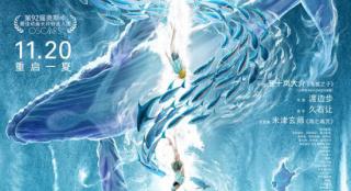 《海獸之子》終極預告海報雙發 將于11.20上映