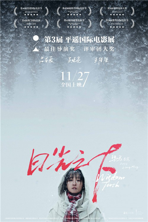 《日光之下》定档11月27日 新锐导演联手超强班底