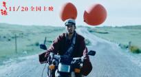 万玛才旦电影《气球》发布终极预告