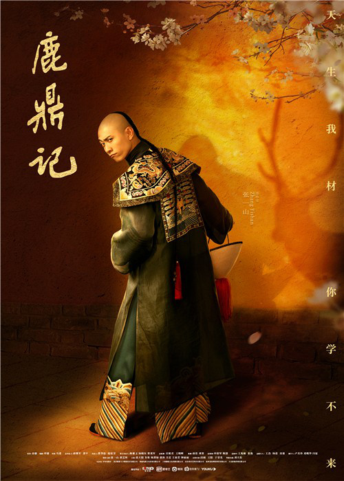 Zray回应《鹿鼎记》争议 金庸的剧有多难拍?