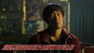 电影《除暴》发布主题曲MV