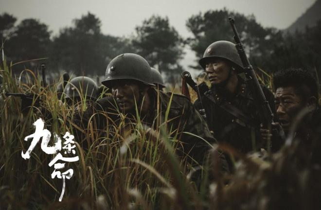 《九条命》好评如潮 李幼斌:勿忘历史,铭刻先烈 第2张