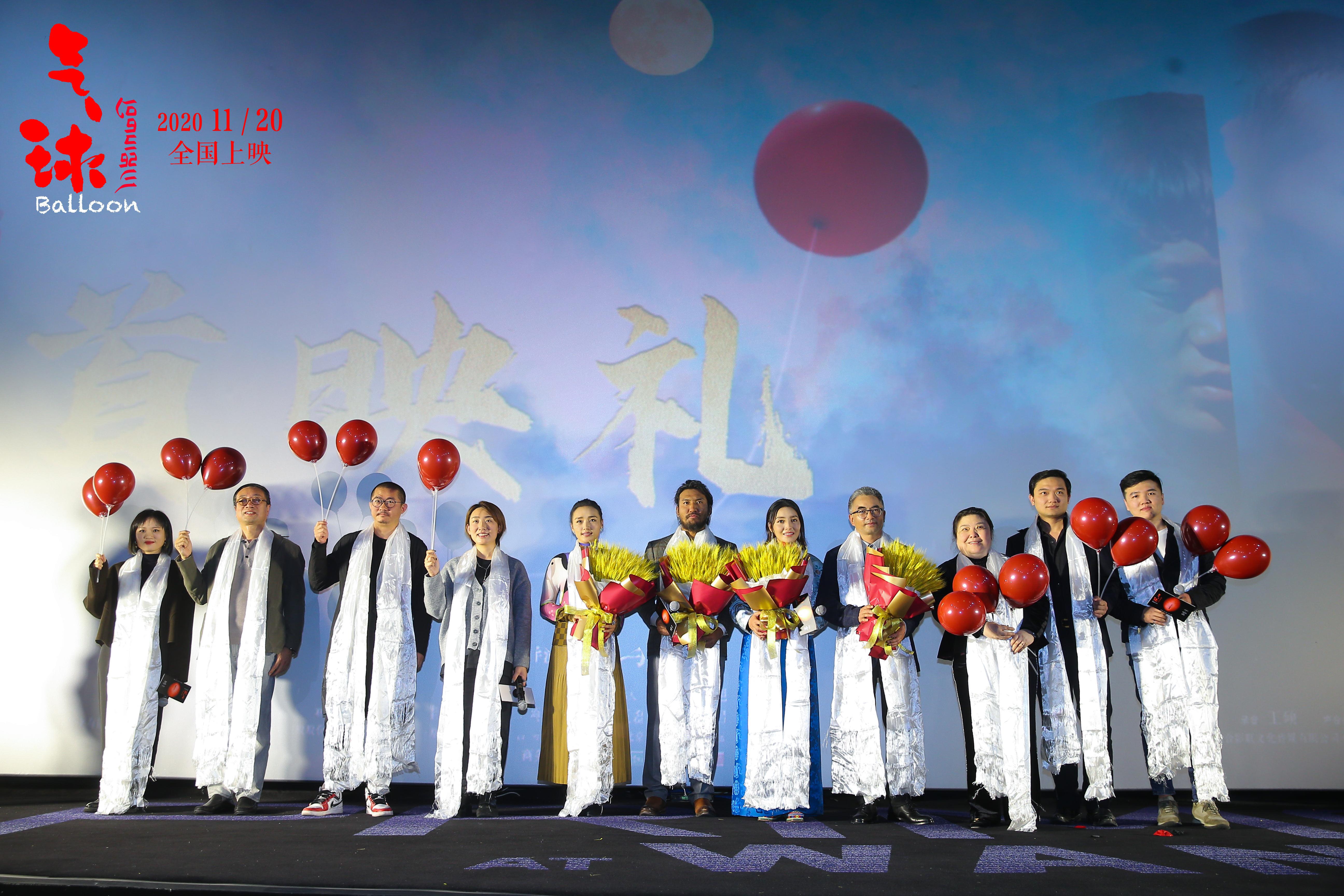 万玛才旦《气球》北京首映 乌尔善祖峰组团送祝福 第2张