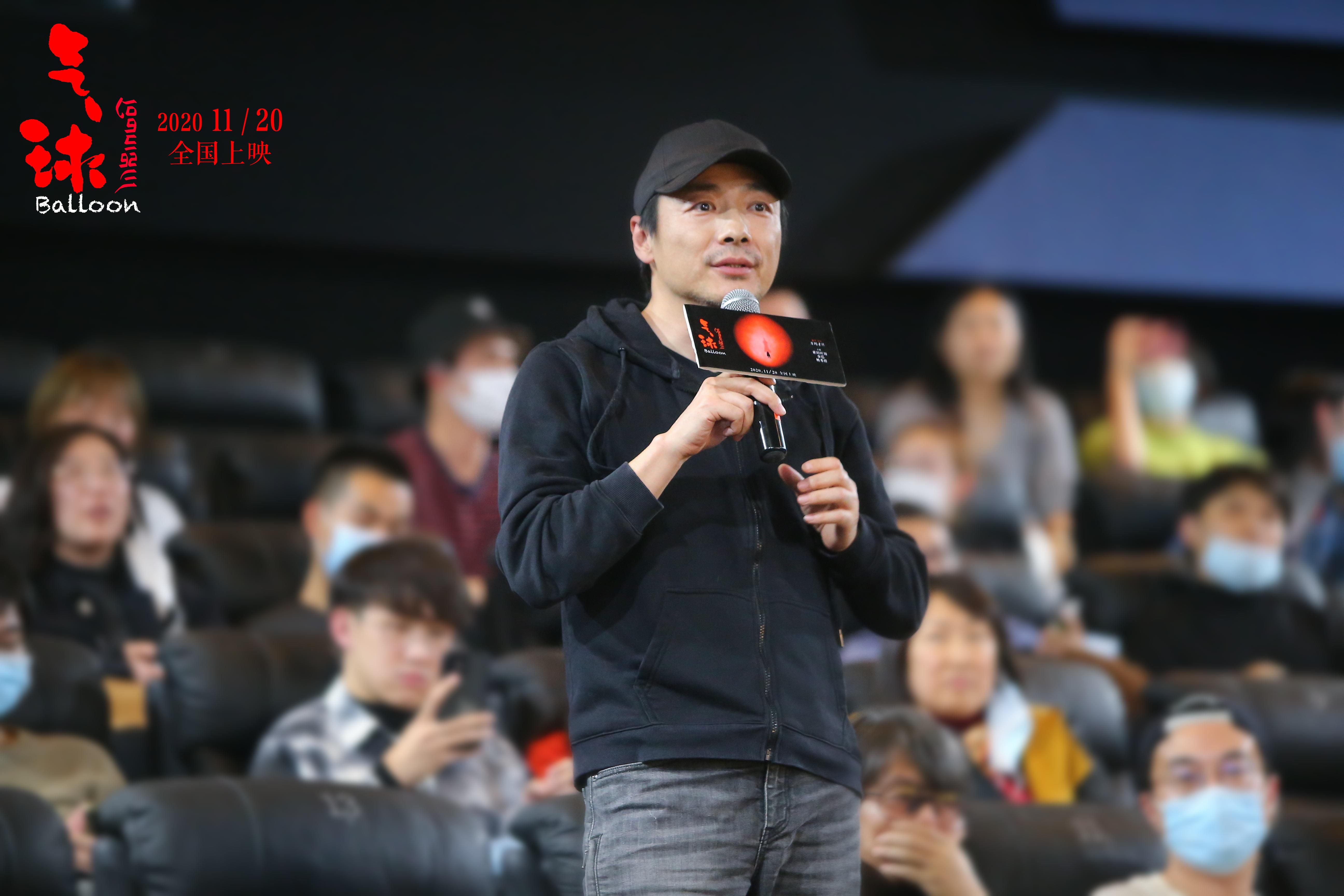 万玛才旦《气球》北京首映 乌尔善祖峰组团送祝福 第6张