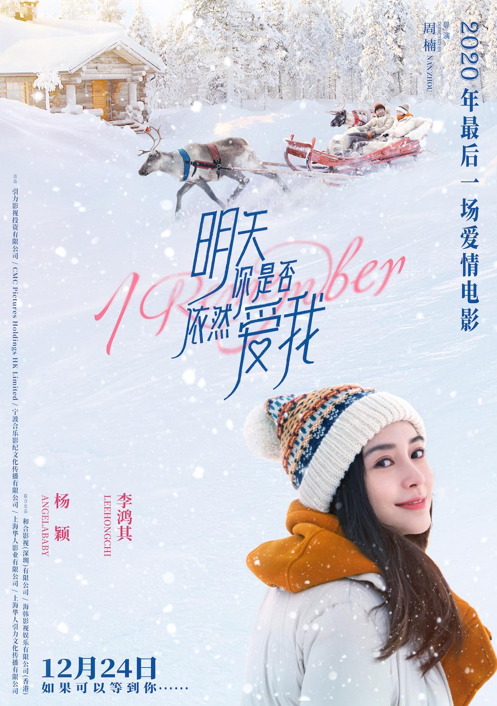 《明日你是否仍然爱我》曝新海报 杨颖甜恋李鸿其