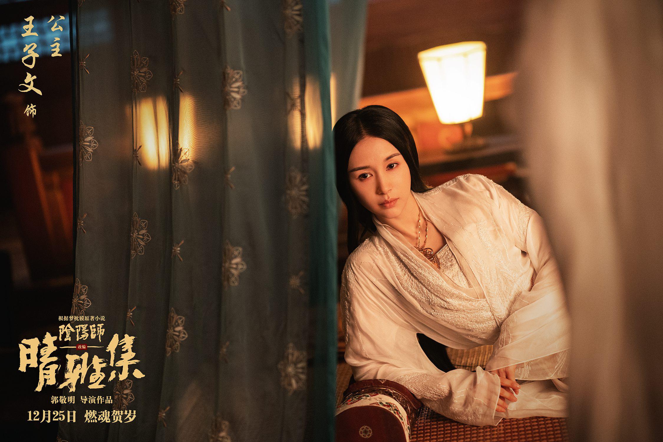 《晴雅集》新剧照质感超标 赵又廷邓伦宛如画中人 第4张