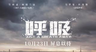反类型灾难电影《呼吸》:情感悬置的警世寓言