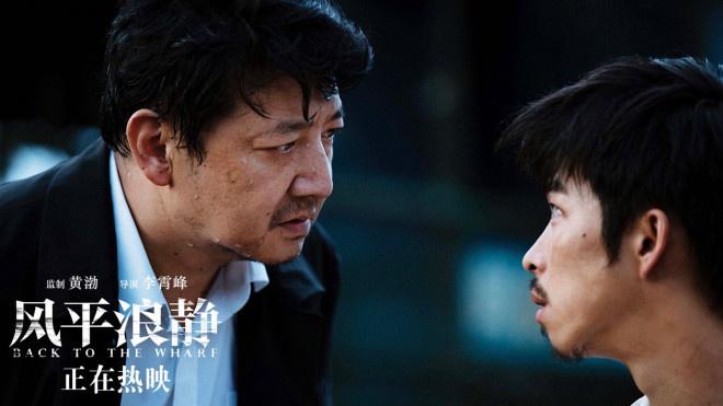 《风平浪静》曝光删减片段 章宇发现父亲私生子