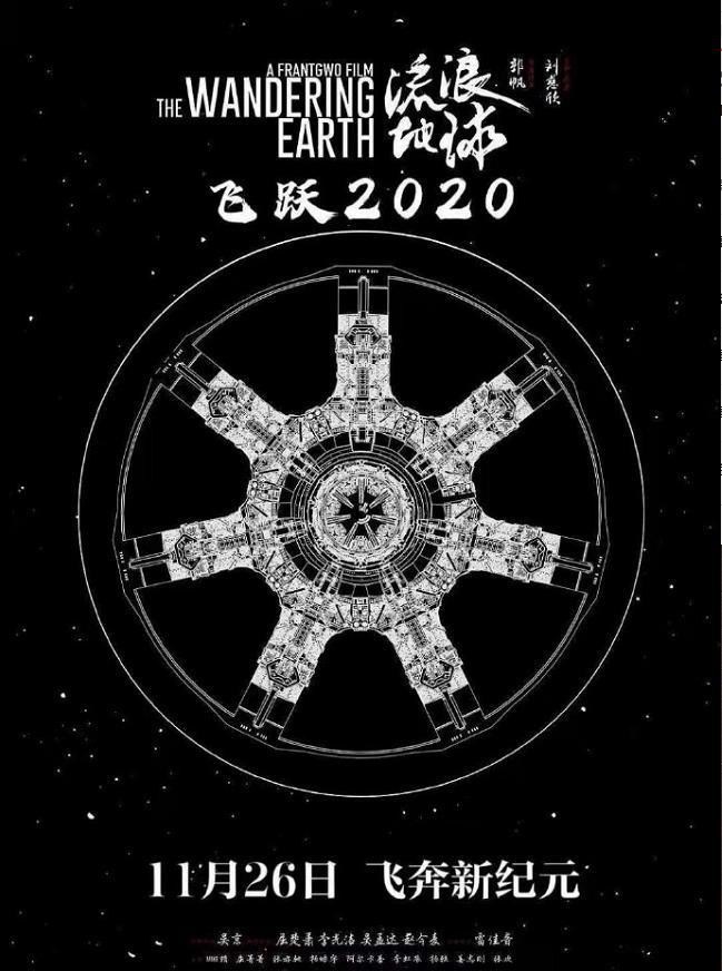 《流浪地球》扩展版文件11.26添加12分钟新内容