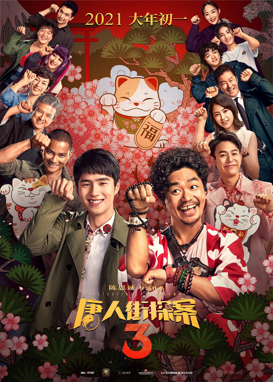《唐人街探案3》聚会亚洲侦探长泽雅美惊喜加盟