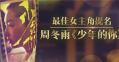 独家策划:第33届金鸡奖提名巡礼之最佳女主角