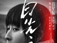 """《日光之下》曝人物海报 暧昧""""三人行""""潜藏危机"""