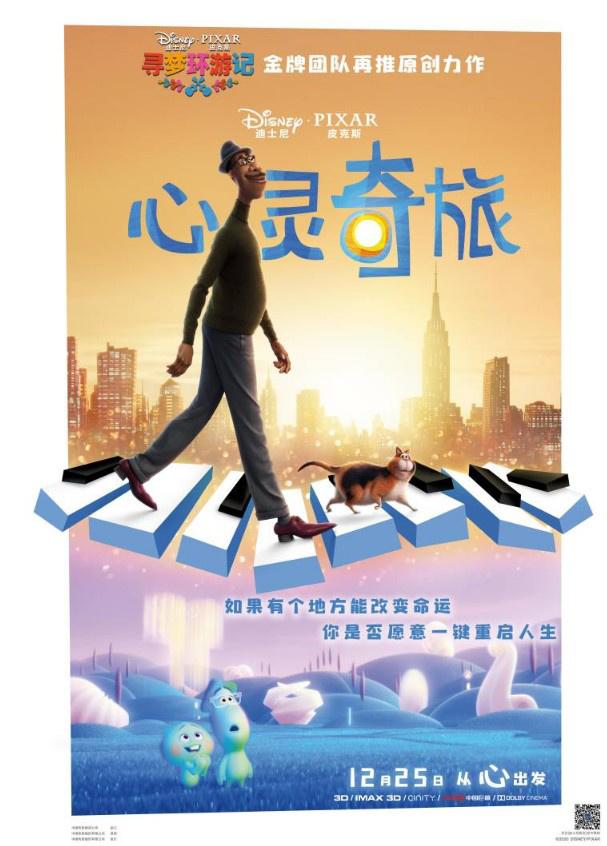 《心灵奇旅》 12月25日内地上映打造奇幻精神世界