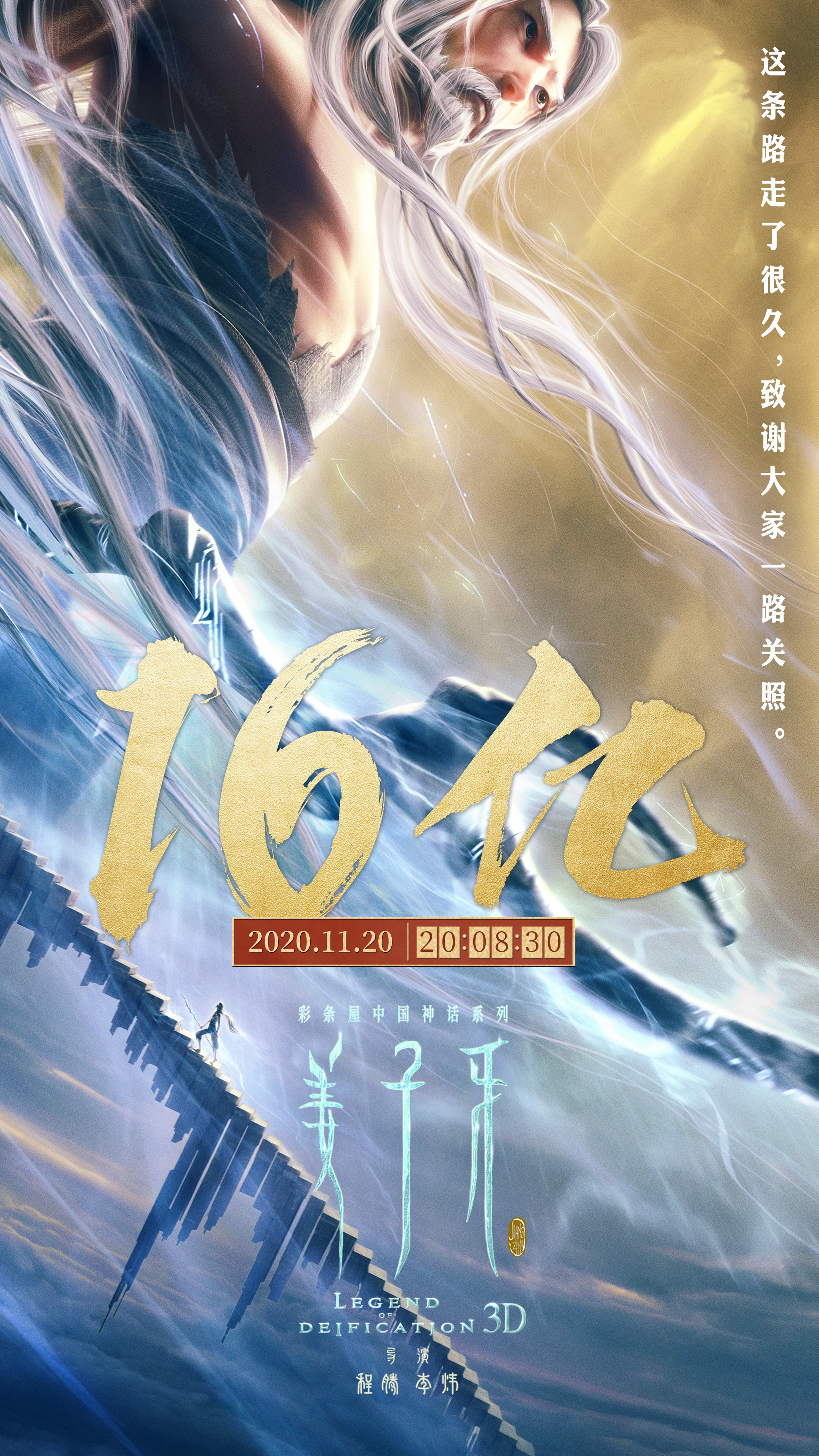 """电影《姜子牙》票房破16亿 并发布了""""谢谢关心""""的海报"""