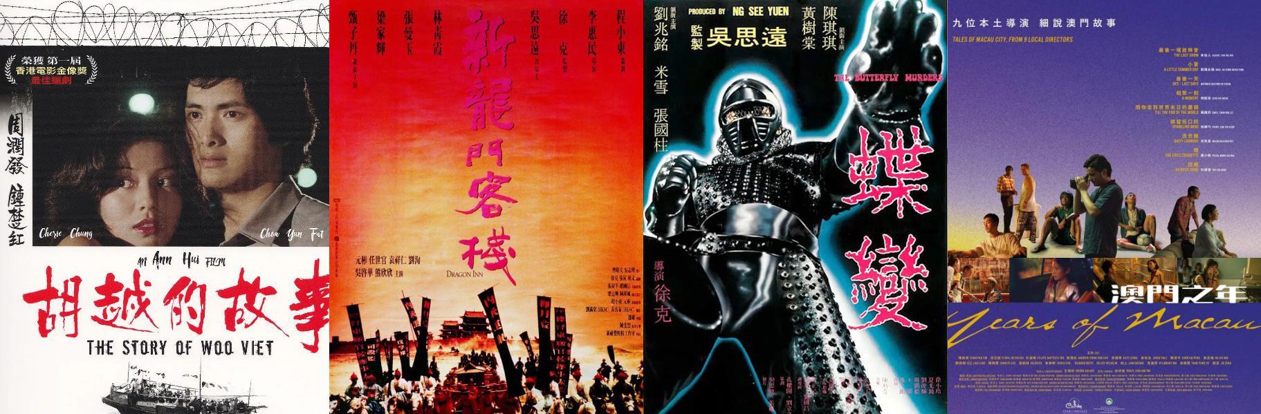 2020金鸡奖港澳台电影节曝光单修版《蝶变》将上映