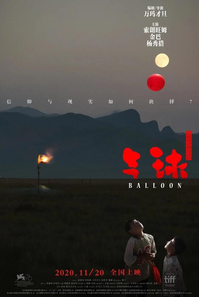 万玛才旦访谈:解读与王家卫合作的电影《气球》