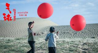 專訪萬瑪才旦:解讀電影《氣球》 談與王家衛合作