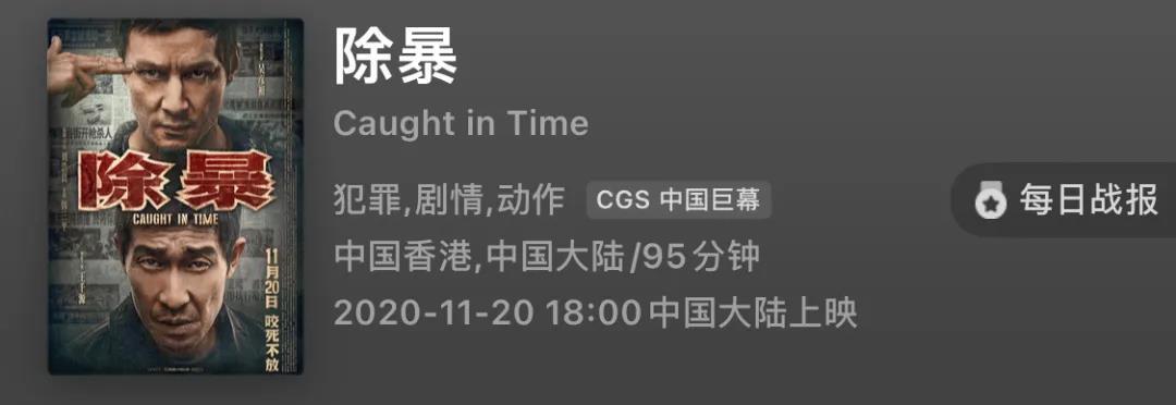 """usdt自动充值(caibao.it):《除暴》上映两天破亿,港片将再次""""救市""""? 第6张"""